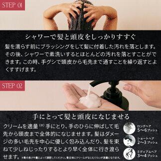 使用方法:しっかりとすすぎ、髪と頭皮へ全体的になじませます
