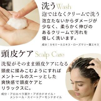 泡ではなくクリームで洗うことで、頭皮にも揉みこみ頭皮ケアとリラックスに