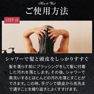 ご使用方法:1.シャワーで髪と頭皮をしっかりすすぎます