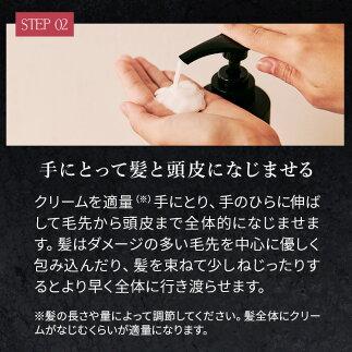 2.クリームを適量手にとって髪と頭皮になじませます