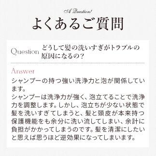 Q:どうして洗いすぎがトラブルに?A:シャンプーの泡と髪が摩擦してダメージになってしまいます