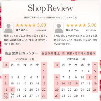 当店ショップレビューと営業日カレンダー