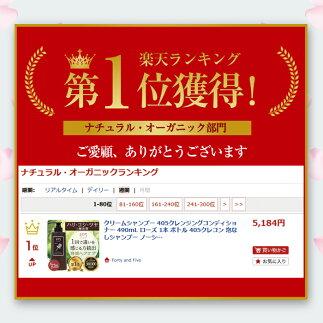 楽天市場ナチュラル・オーガニック部門週間ランキング1位獲得!