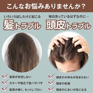 髪質が安定しない、頭皮がかゆいなど髪や頭皮のトラブルはありませんか?