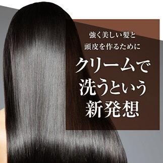 美しい髪と頭皮を作るためにクリームで洗うという新発想