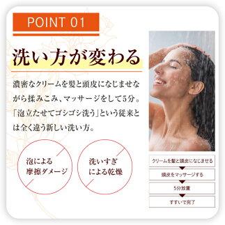 髪と頭皮になじませながら揉みこみ、マッサージして5分置くだけで洗い方が変わる