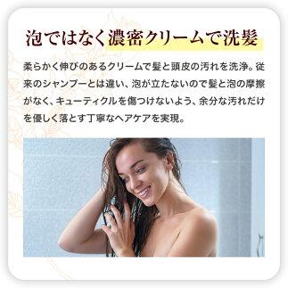 泡ではなく柔らかく伸びのある濃密クリームで洗髪