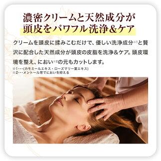 濃密クリームと天然成分が頭皮をパワフル洗浄&ケア