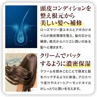頭皮コンディションを整えクリームでパックするように濃密保湿