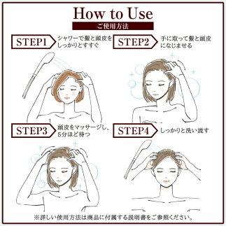 しっかりとすすぎ、髪と頭皮になじませて、頭皮をマッサージして洗い流す