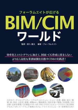 フォーラムエイトが広げるBIM/CIMワールド