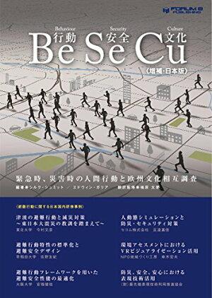 行動、安全、文化「BeSeCu」—緊急時、災害時の人間行動と欧州文化相互調査—