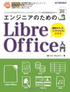 エンジニアのためのLibreOffice入門