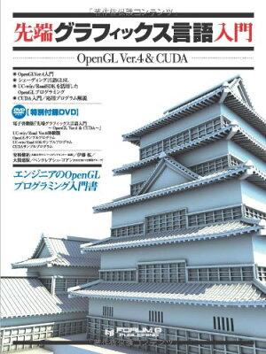 先端グラフィックス言語入門〜OpenGLVer.4&CUDA〜