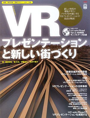 VRプレゼンテーションと新しい街づくり