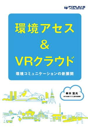 環境アセス&VRクラウド〜環境コミュニケーションの新展開〜