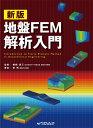 新版 地盤FEM解析入門