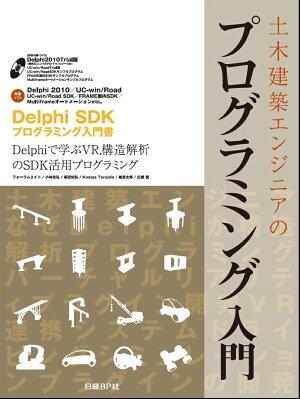 土木建築エンジニアのプログラミング入門—Delphiで学ぶVR、構造解析のSDK活用プログラミング—