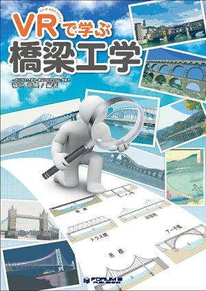 VRで学ぶ橋梁工学