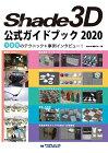 Shade3D公式ガイドブック2020
