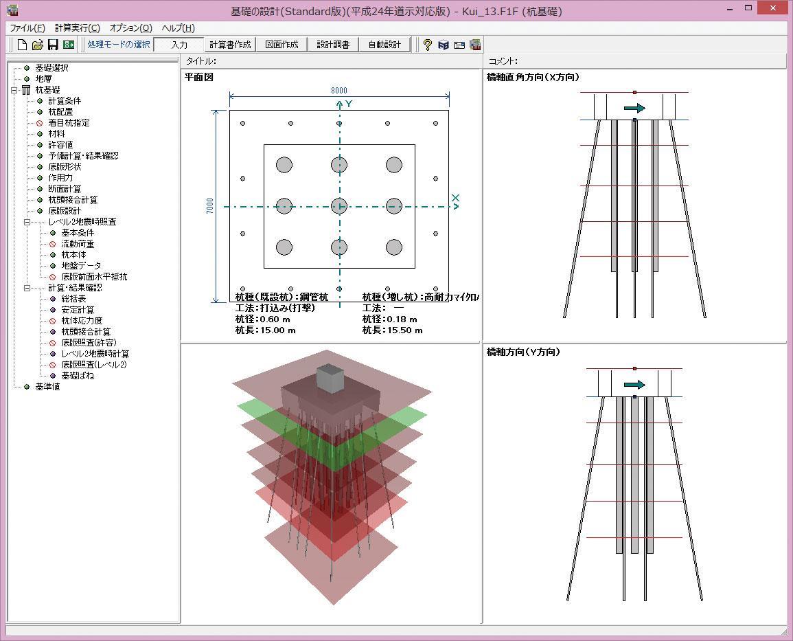 基礎の設計・3D配筋 Ver.2 Lite