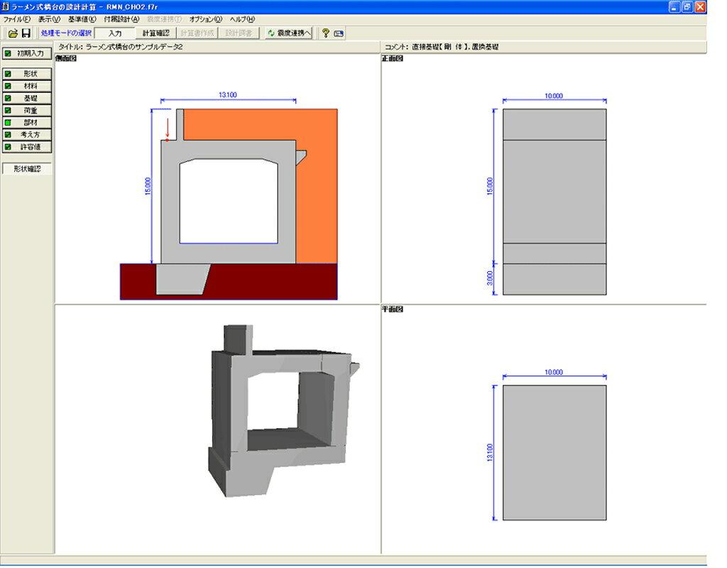 ラーメン式橋台の設計計算 Ver.8
