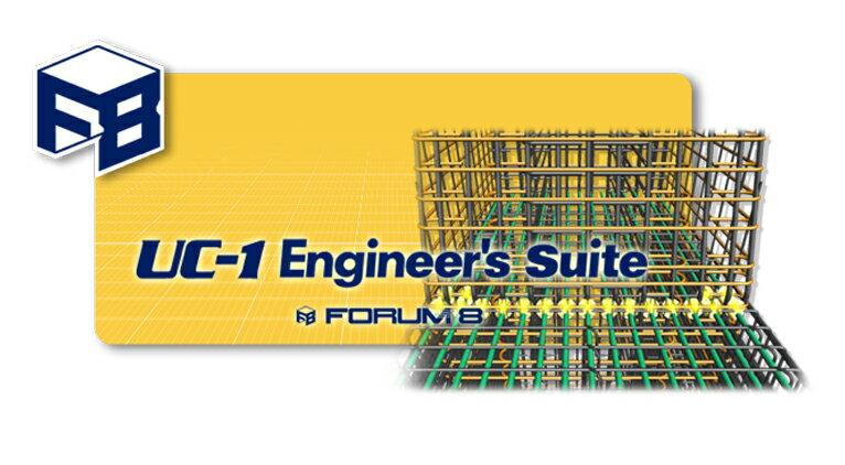 構造解析上部工スイートUltimate Suite(フローティングライセンス)