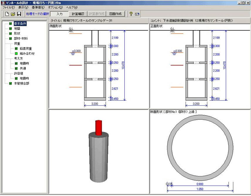 マンホールの設計・3D配筋 Ver.6
