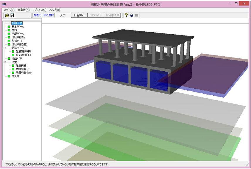 揚排水機場の設計計算 Ver.3