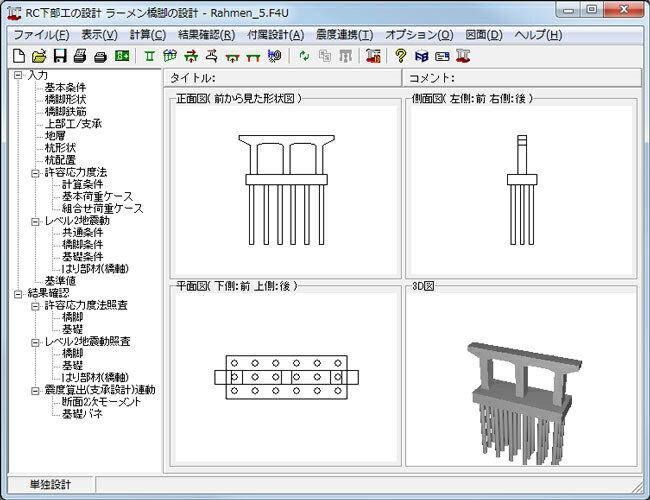 ラーメン橋脚の設計・3D配筋 Ver.3