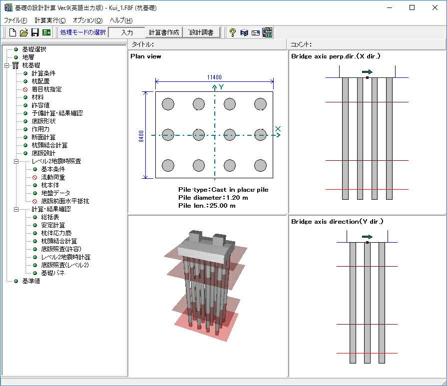 基礎の設計計算 Ver.9(英語出力版)