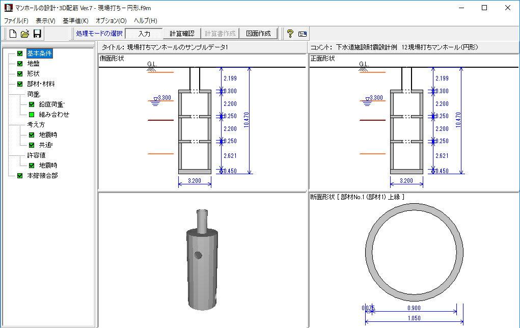 マンホールの設計・3D配筋 Ver.7