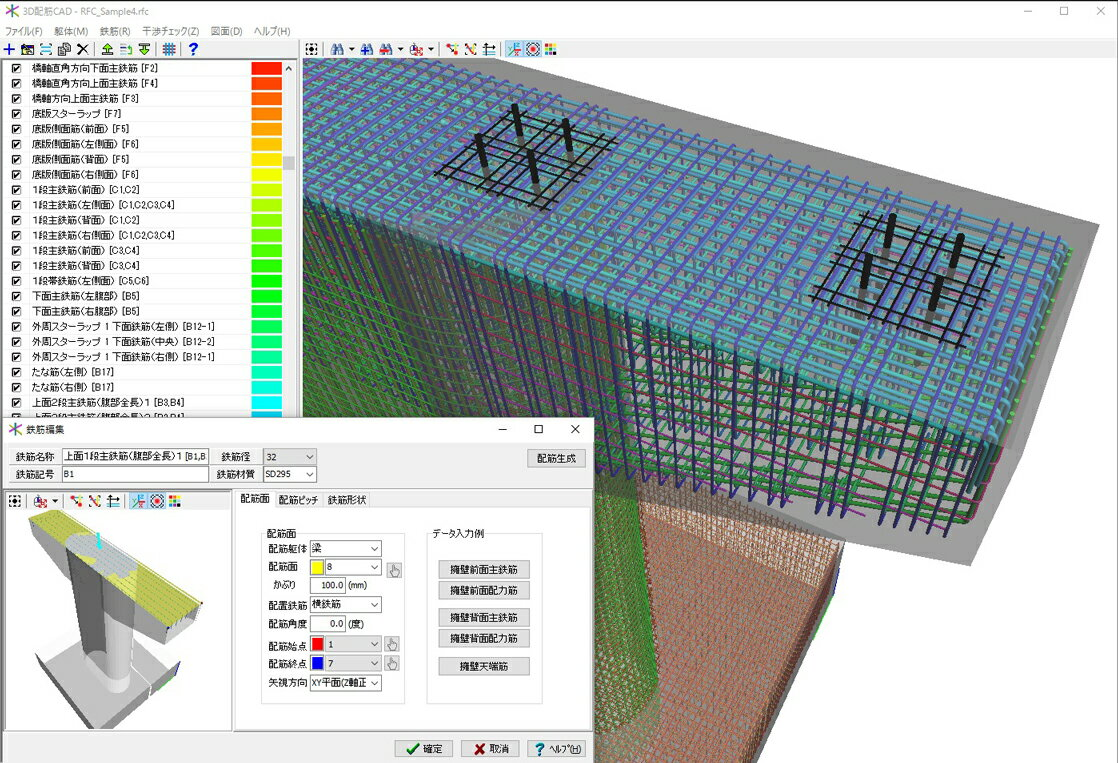 3D配筋CAD Ver.3