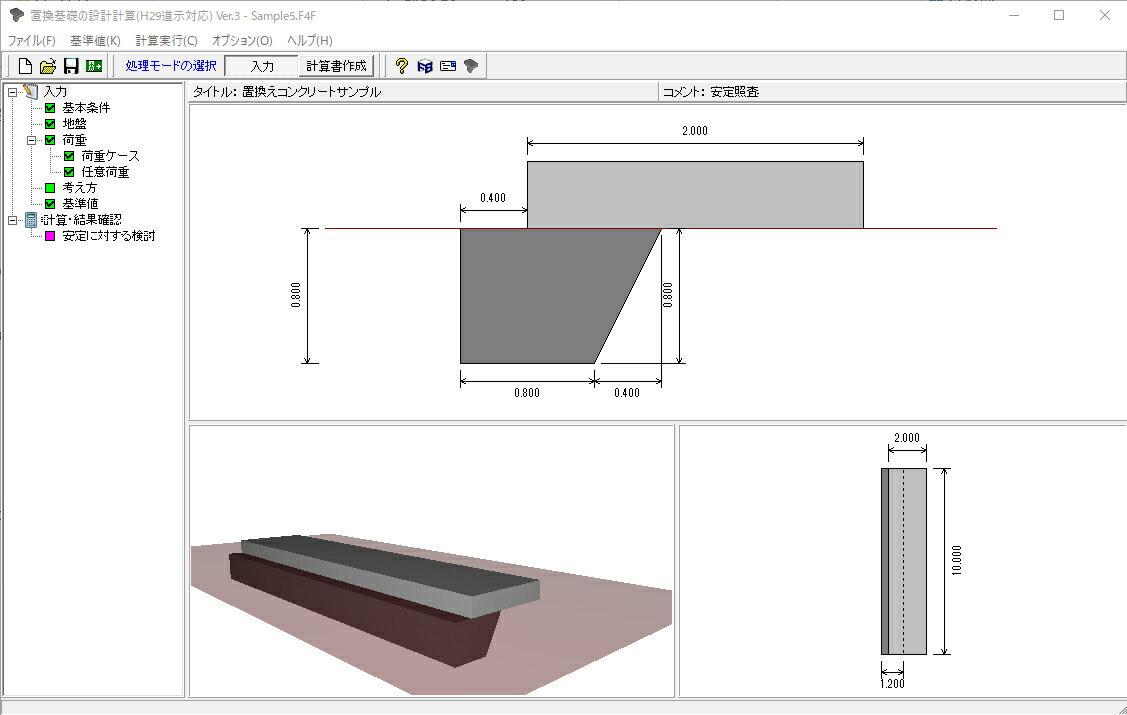 置換基礎の設計計算(H29道示対応) Ver.3
