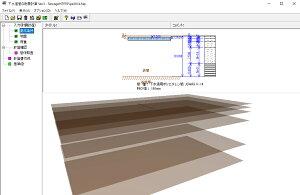 下水道管の耐震計算Ver.3