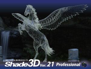 Shade3DVer.21