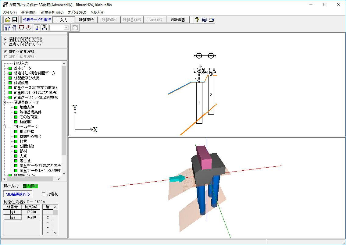 深礎フレームの設計・3D配筋 Lite