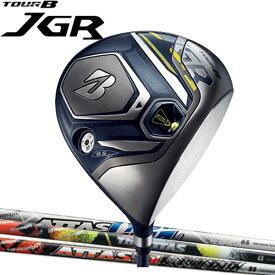 ブリヂストンゴルフ ツアーB 2020 NEW JGR ドライバー [アッタスシリーズ] 11ジャック/10ジアッタス/9クールカーボンシャフト ATTAS BRIDGESTONE TourB ニュー JGR 2020JGR