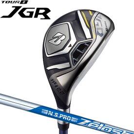 ブリヂストンゴルフ ツアーB 2020 NEW JGR HY ユーティリティ(ハイブリッド) [NS PRO ゼロス シリーズ] ゼロス8/ゼロス7 スチールシャフト BRIDGESTONE TourB ニュー JGR 2020JGR UT 日本シャフト Zelos セブン エイト