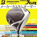 【レフティ(左用)】ブリヂストンゴルフ ツアーB NEW JGR ドライバー [ツアーAD シリーズ] IZ/TP/GP/MJ/PT/MT/GT/BB カーボン...