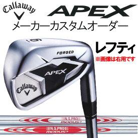 【レフティ(左用)】キャロウェイ エイペックス アイアン 6本セット(#5〜PW) [NS PRO モーダス シリーズ] NSPRO MODUS3 TOUR105/120 (N.S PRO) 日本シャフト スチールシャフト CALLAWAY APEX19 エーペックス