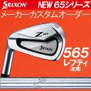 【レフティ(左用)】スリクソン NEW ZシリーズZ 565 アイアン [NSプロシリーズ] スチールシャフト 5本セット(#6〜PW) NS1050GH/98...