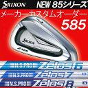 スリクソン NEW ZシリーズZ 585 アイアン [NSプロ ゼロス] スチールシャフト 5本セット(#6〜PW) Zelos 6シックス/7セ…