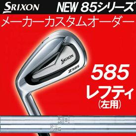【レフティ(左用)】スリクソン NEW ZシリーズZ 585 アイアン [NSプロシリーズ] スチールシャフト 5本セット(#6〜PW) NS1050GH/980GH DST/950GH/940GH DST/920GH XXIO/900GH DST XXIO/890GH ダンロップ DUNLOP SRIXON iron Z585