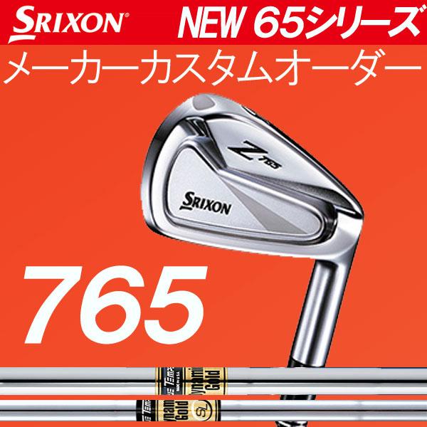 【メーカーカスタム】 スリクソン NEW ZシリーズZ 765 アイアン [ダイナミックゴールドシリーズ] スチールシャフト 5本セット(#6〜PW)DG/DG SL/DG DST ダンロップ SRIXON iron DUNLOP【期間限定価格】