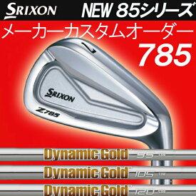 スリクソン NEW ZシリーズZ 785 アイアン [ニューダイナミックゴールド] スチールシャフト 5本セット(#6〜PW) DG95/DG105/DG120 ダンロップ DUNLOP SRIXON iron Z785