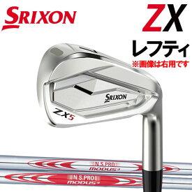 【レフティ(左用)】スリクソン NEW ZXシリーズZX5 アイアン [NS PRO モーダス シリーズ] スチールシャフト 5本セット(#6〜PW)NSPRO MODUS3 TOUR120/105/105DST/システム125 ダンロップ DUNLOP SRIXON IRON ゼットエックス ファイブ