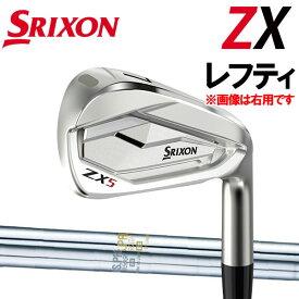 【レフティ(左用)】スリクソン NEW ZXシリーズZX5 アイアン [NSプロシリーズ] スチールシャフト 5本セット(#6〜PW) 980GH DST/950GH/950GH DST/920GH DST XXIO/870GH DST XXIO/860GH DST XXIO/850GH SRIXON IRON ゼットエックス ファイブ
