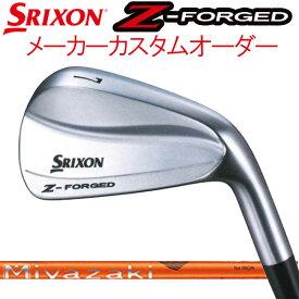 スリクソン NEW ZシリーズZフォージド アイアン [ミヤザキ カウラ シリーズ] カーボンシャフト 5本セット(#6〜PW) Miyazaki Kaula 8 for IRON ダンロップ DUNLOP SRIXON iron Z FORGED
