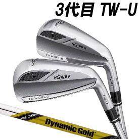 ホンマゴルフ 3代目 NEW TW-U フォージド アイアン型ユーティリティ [ダイナミックゴールド ツアーイシュー] (DYNAMIC GOLD TOUR ISSUE) スチールシャフト TOUR WORLD ツアーワールド本間ゴルフ ニュー TW-U FORGED